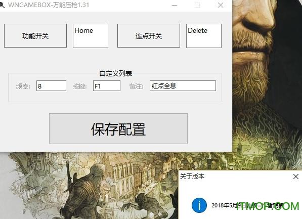 万能压枪(支持所有FPS游戏) v1.31 最新版 0