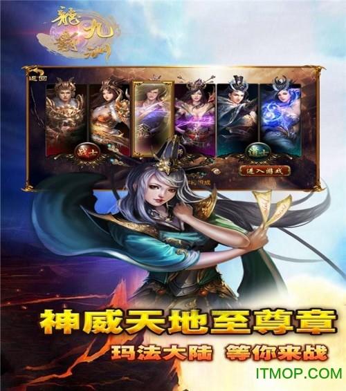 龙霸九州手游官方版 v1.2.126 安卓版 1