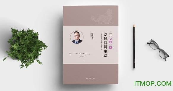 2018刘凤科刑法讲义pdf