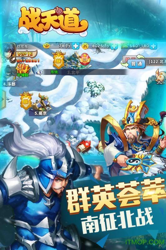 战天道苹果手机版 v1.0.0 iPhone版 4