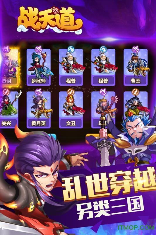 战天道苹果手机版 v1.0.0 iPhone版 3