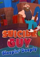 自杀者熟睡单机游戏(Suicide Guy: Sleepin' Deeply)