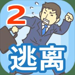 逃�x公司2游��(ditching work 2)