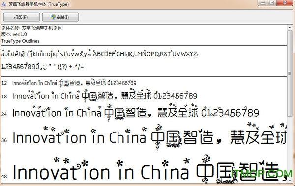 芳草飞蝶舞手机字体 ttf免费版 0