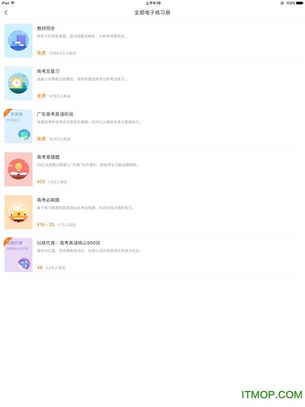 猿题库ipad客户端 v8.3.0 最新官方苹果版 3