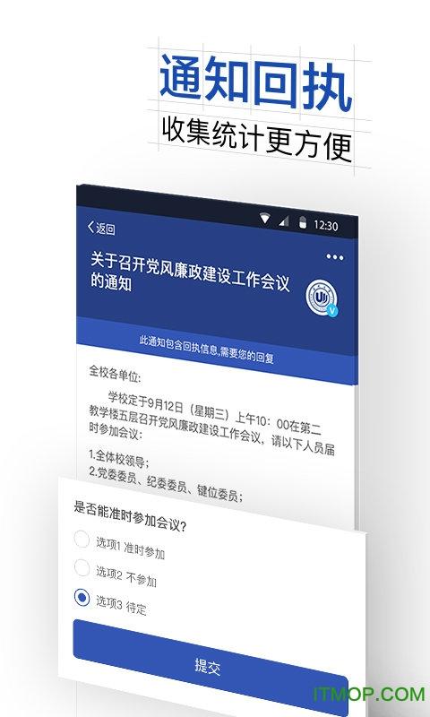 我的温大app v6.8.8.72590 安卓版 1