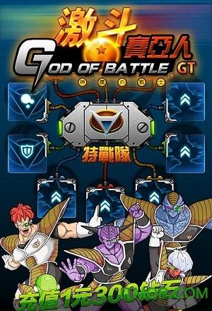 激斗赛亚人gt v1.0 安卓版 3