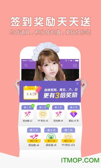 yy约战ios版 v5.2.8 iPhone版 2