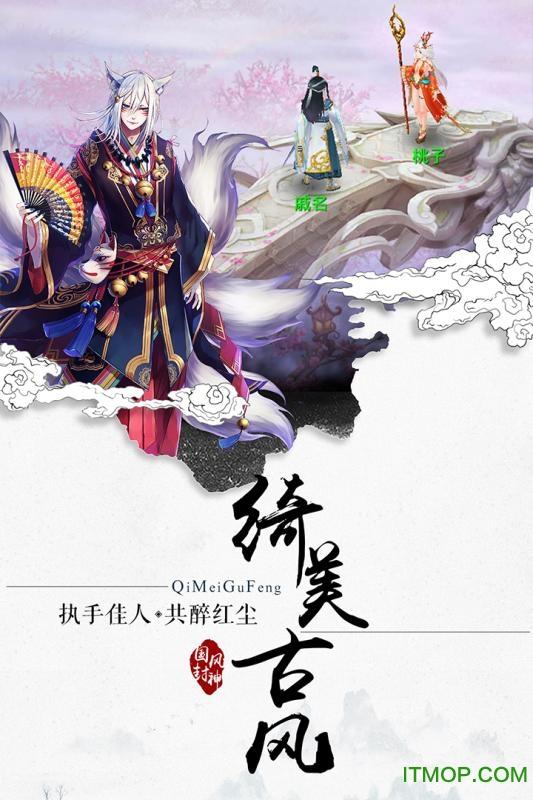 封神妖闻录九游版 v1.0.1 安卓版 2