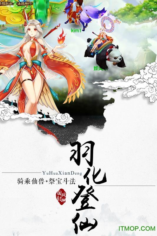 封神妖闻录九游版 v1.0.1 安卓版 0