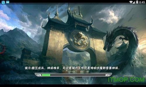 策战封神官网版 v1.10.0 安卓版 3