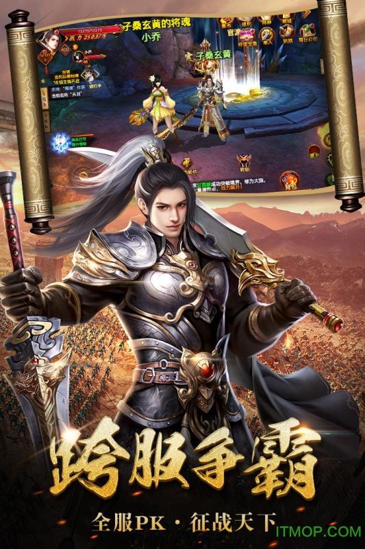 屠龙志百度游戏 v2.1.12 安卓版 1