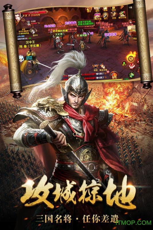 屠龙志百度游戏 v2.1.12 安卓版 2