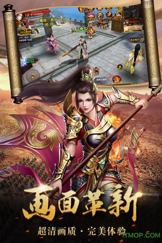 屠龙志百度游戏 v2.1.12 安卓版 4