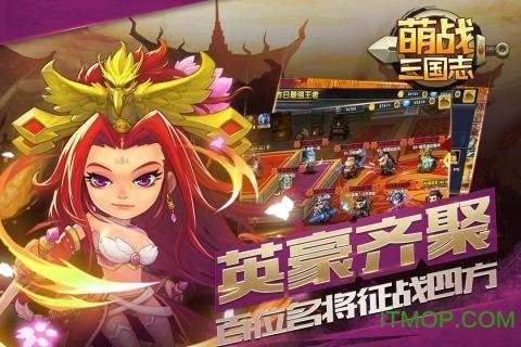 萌战三国志九游手游 v1.0.1 安卓版 4
