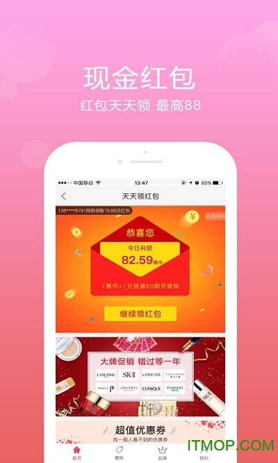 真惠选app v5.0.0 安卓版 0