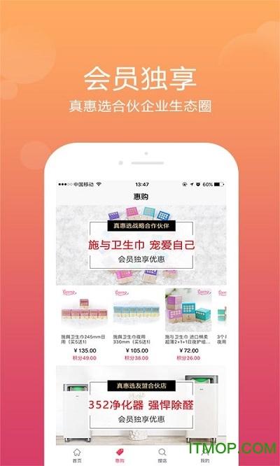 真惠选app v5.0.0 安卓版 2