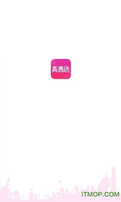 真惠选app v5.0.0 安卓版 3