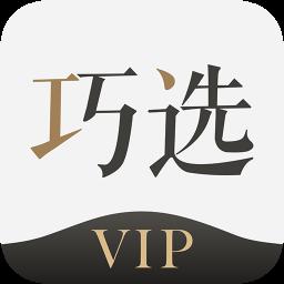 巧选VIP商城app