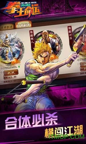 拳王命运风云再起游戏 v1.0.2 安卓版2