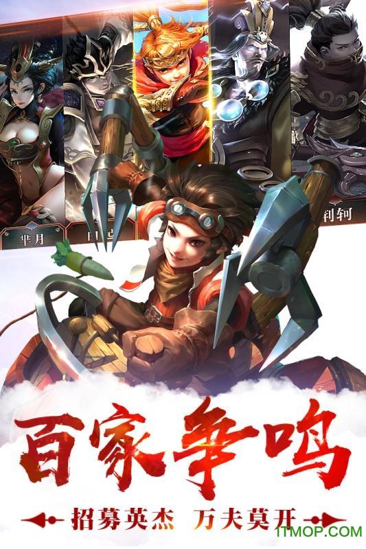 荣耀战国360手游 v1.2.0 安卓版2
