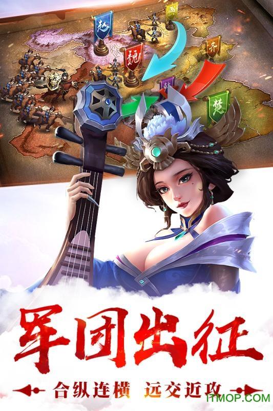 荣耀战国360手游 v1.2.0 安卓版3