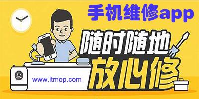 手�C�S修app