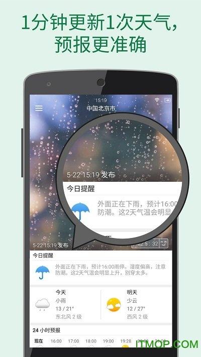 更准天气软件 v2.1.2 安卓版0