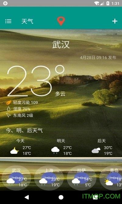 非常准天气app v8081.18.5.7 安卓免费版3