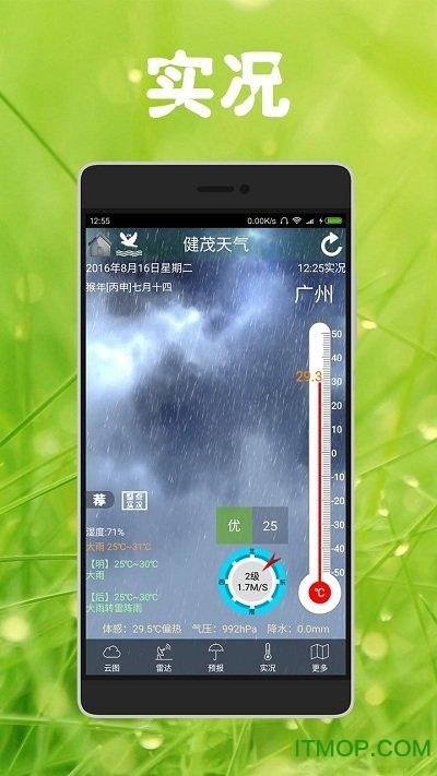 健茂天气软件 v1.9.7 安卓版0