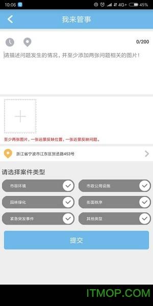 甬城管+ v2.2 安卓版3