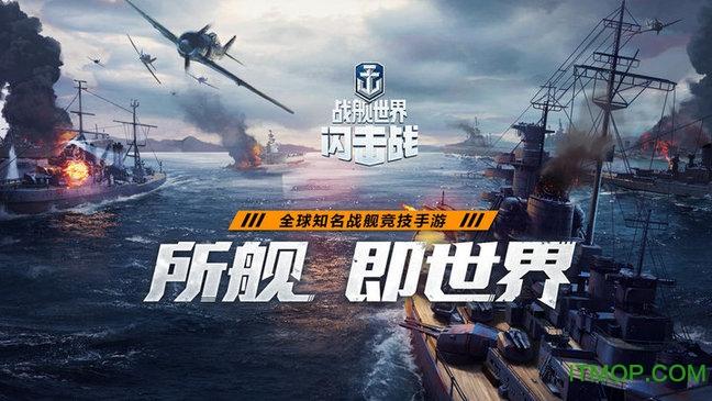 网易战舰世界闪电战最新版 v1.5.0 官网中文安卓版3