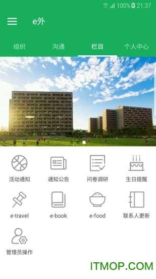 杭师大e外软件 v5.9.18 最新安卓版1