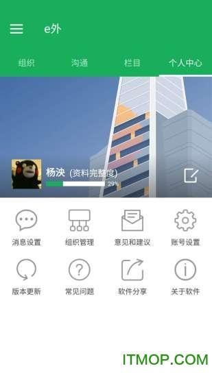杭师大e外软件 v5.9.18 最新安卓版0