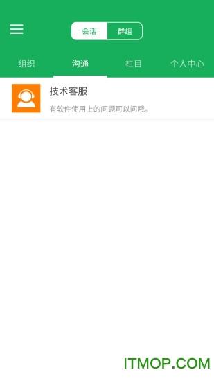 杭师大e外软件 v5.9.18 最新安卓版2