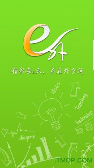 杭师大e外软件 v5.9.18 最新安卓版3