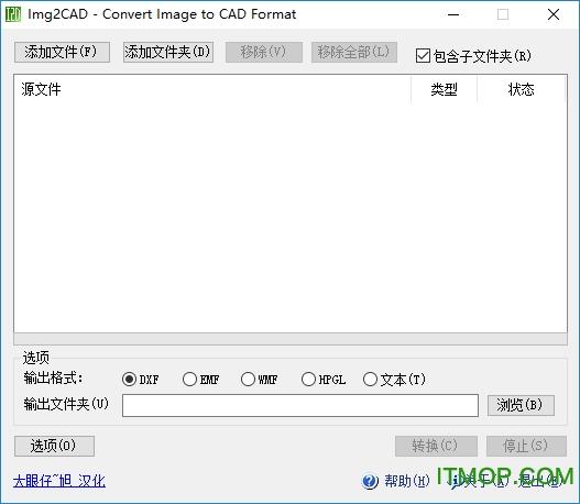 图像转CAD工具Img2CAD v7.6 绿色汉化版 0