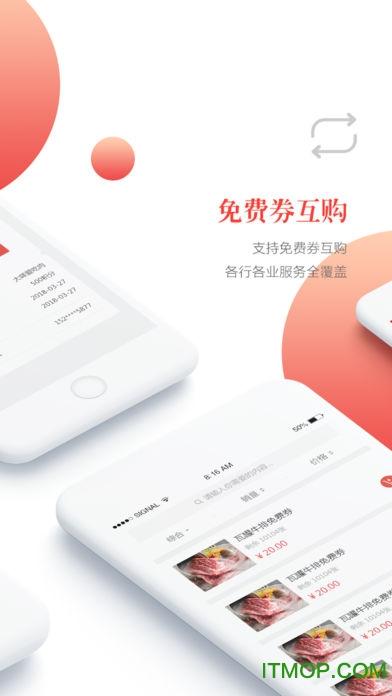 趣开心商家app v1.5.3 最新安卓版 1