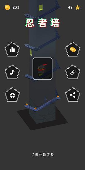 忍者塔手机游戏 v1.0 安卓版 3