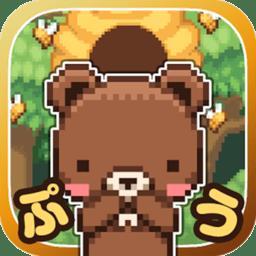 小熊噗太爱与复仇的游戏