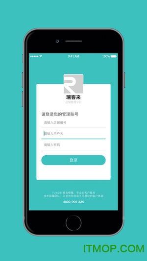 瑞客来手机客户端 v1.1.2 最新安卓版 0