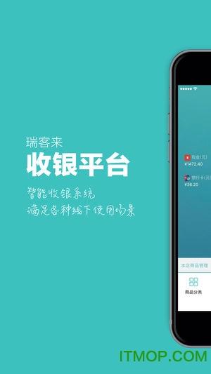 瑞客来手机客户端 v1.1.2 最新安卓版 3