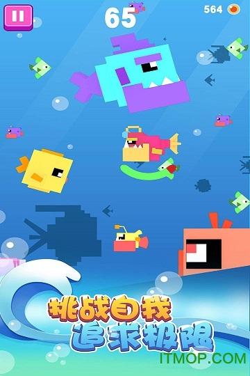 大鱼小鱼大作战 v1.0.2 安卓版 3
