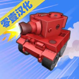 坦克破坏者无限星星版(Tank Breaker)