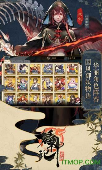 �v�妖神�手游官�W九游版 v3.2.1 安卓版 1