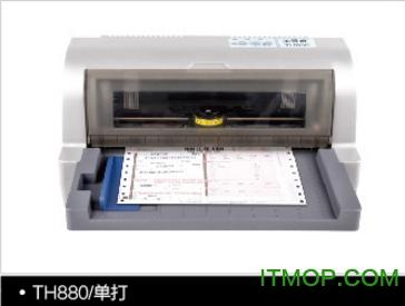 加普威th880针式打印机驱动 v300.17 官方版 0