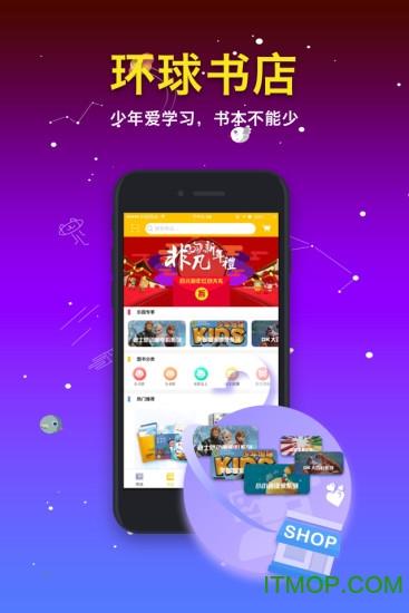 环球少年app v1.2.4 安卓版0
