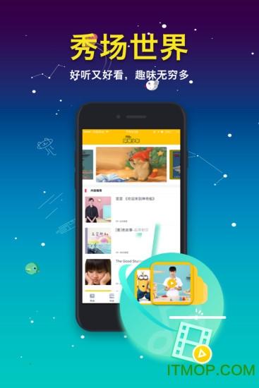 环球少年app v1.2.4 安卓版2