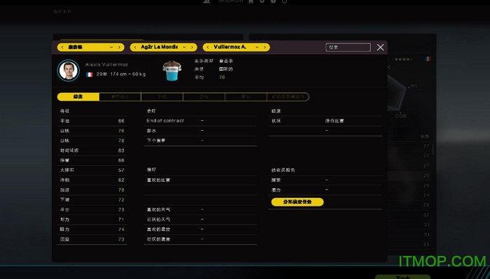 职业自行车队经理2018中文补丁 3dm汉化组制作 0