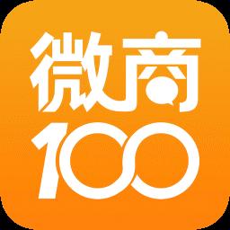 微商100软件
